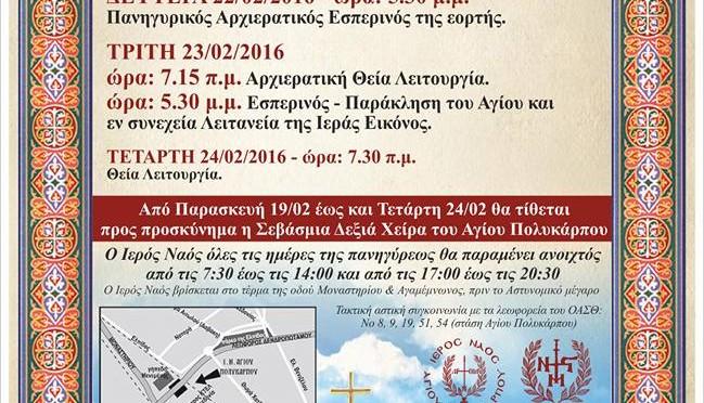 ΛΑΤΡΕΥΤΙΚΟ ΠΡΟΓΡΑΜΜΑ ΙΕΡΑΣ ΠΑΝΗΓΥΡΕΩΣ