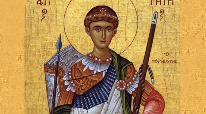 26 Οκτωβρίου Εορτή του Αγίου Δημητρίου πολιούχου και προστάτου της πόλης μας της Θεσσαλονίκης