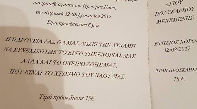 ΤΡΑΠΕΖΙ ΑΓΑΠΗΣ