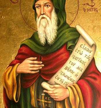 Βίος Αγίου Αντωνίου του Μεγάλου