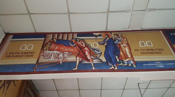 Φωτογραφικό Υλικό από την Κυριακή του Παραλύτου & το Κήρυγμα της Ημέρας