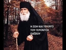 βίος του Αγίου Παισίου ο Αγιορείτης