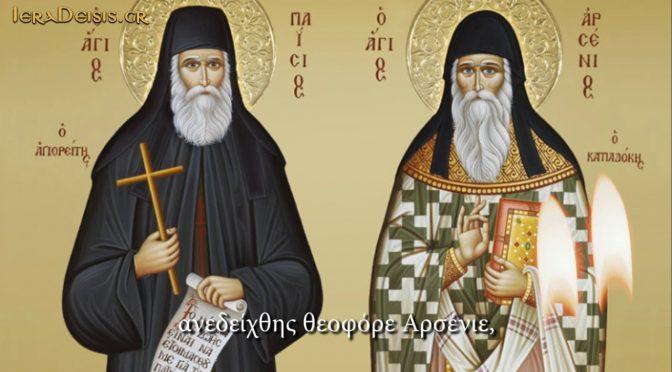 Βίος Αγίου Αρσενίου του Καπαδοκου