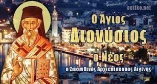 Ο Βίος του Αγίου Διονυσίου του εν Αιγίνης