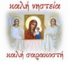 Θ.Λειτουργία & Κύρηγμα Π.Στυλιανού Χαρπαντίδη (Κυριακή της Τυρινής )